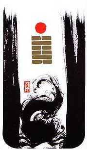 I Ching Holitzka Deck Yi King, Religious Symbols, Qigong, Red Dots, Caligraphy, Japanese Art, Feng Shui, Spirituality, Pure Products