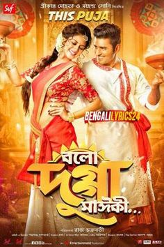 nusrat jahan / staring in bolo dugga maiki 2017 Latest Indian Movies, Indian Movies Online, Movies To Watch Online, Movies To Watch Free, Movies Free, Movies 2017 Download, Download Free Movies Online, Free Movie Downloads, Super Movie