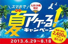 ドコモのスマホで夏アゲルキャンペーン九州、沖縄限定|YURURIYA blog
