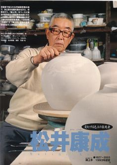 MATSUI Kosei (1927-2003) 人間国宝 松井康成  |  National Living Treasure of Japan (as a potter).