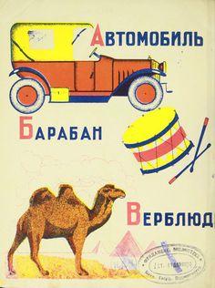 Livre-imagier-russe-1-vintage-book-rocket-lulu