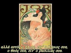 Enrico Macias il est comme le soleil greek lyrics