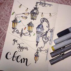 Я сегодня поздно, но лучше поздно чем вообще никак! Поэтому вот мои фонарики✨#art #draw #drawing #liner #fabercastell #marker #markers #finecolour #copic #illustration #lights #streetlight #qoute #map #sketch #sketchbook #moleskine #moleskineart #sketcheveryday #everydaysketch #lamp #lantern