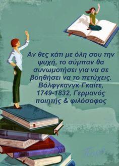 Quotations, Sayings, Quotes, Greek, Deutsch, Lyrics, Quote, Quote, Shut Up Quotes