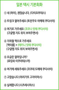 Korean Words, Japanese Language, Proverbs, Life Hacks, How To Memorize Things, Study, How To Get, Education, Tips