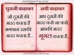 funny quotes hindi language