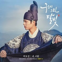The OST sung by Park Bogum-ssi will be revealed next Monday night at 12am. It's him who can do everything. Please show lots of support and love!