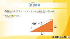 02基礎數學-數系與數