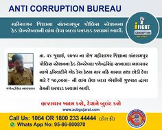 Head Constable, Santrampur Police Station, Dist. Mahisagar was arrested for accepting bribe.  On July 24, 2015, ACB Gujarat arrested Jayendrasinh Ratanlal Bhavsar, Head Constable, Santrampur Police Station, Dist. Mahisagar for accepting bribe of Rs. 10,000/- from the complainant for helping in police case.