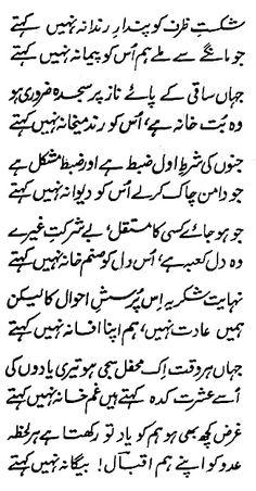 Poetry Art, Urdu Poetry, Ghazal Poem, John Elia Poetry, Iqbal Poetry, Allama Iqbal, Famous Poets, Jafar, Urdu Quotes
