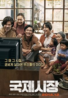 Ode to My Father Film Stills, Official Movie Posters, Pictures, Wallpapers, Behind the scenes & Ode To My Father, Picture Movie, The Beast Movie, Movies 2014, Korean Drama Movies, Korean Dramas, Film Images, Drama Korea, Movie Posters