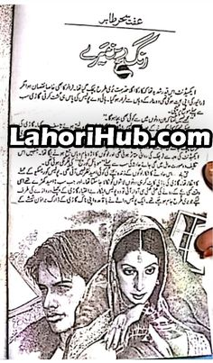 Free Books To Read, Books To Read Online, Reading Online, Urdu Stories, Moral Stories, List Of Romantic Novels, Happy Independence Day Pakistan, Love You Gif, Famous Novels