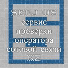 serj.ws сервис проверки оператора сотовой связи kz