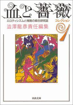 血と薔薇コレクション 1 (河出文庫)   澁澤 龍彦 https://www.amazon.co.jp/dp/4309407633/ref=cm_sw_r_pi_dp_x_nghUybSKJZBVA