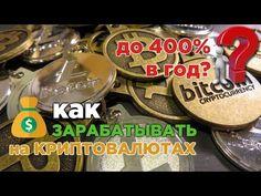 #pmcoin Как Зарабатывать до 400% на Криптовалютах в 2017?