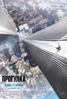 "Robert Zemeckis recreates New York's World Trade Center in ""The Walk"". Joseph Gordon-Levitt stars as real life tight rope artist Philippe Petit's as he attempts to walk across the twin towers. Watch the trailer. Joseph Gordon Levitt, Forrest Gump, World Trade Center, 2015 Movies, Hd Movies, Movies Online, Movies Free, Watch Movies, Amazon Movies"