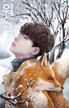 #wonwoo #원우 #세븐틴 #seventeen #k-pop #fanart