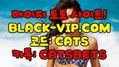 새축무료중계く BLACK-VIP.COM 코드 : CATS 사설토토사이트 새축무료중계く BLACK-VIP.COM 코드 : CATS 사설토토사이트 새축무료중계く BLACK-VIP.COM 코드 : CATS 사설토토사이트 새축무료중계く BLACK-VIP.COM 코드 : CATS 사설토토사이트 새축무료중계く BLACK-VIP.COM 코드 : CATS 사설토토사이트