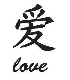 A better pic of Kanji love Love Symbol Tattoos, Chinese Symbol Tattoos, Symbolic Tattoos, Tattoo Symbols, Japanese Symbol, Japanese Love, Japanese Words, Chinese Love Symbol, Traditional Japanese
