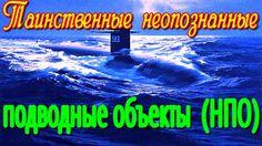 Загадки Земли.Таинственные неопознанные подводные объекты (НПО).