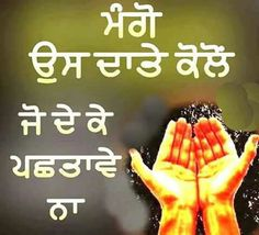 Sikh Quotes, Gurbani Quotes, Indian Quotes, Punjabi Quotes, Best Quotes, Qoutes, Inspirational Quotes Pictures, Motivational Thoughts, Dp For Whatsapp Profile
