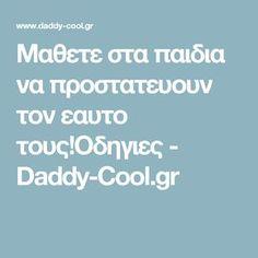Μαθετε στα παιδια να προστατευουν τον εαυτο τους!Οδηγιες - Daddy-Cool.gr Kids And Parenting, Daddy, Sayings, Children, School, Blog, Ideas, Young Children, Boys