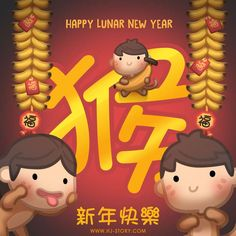 Happy Lunar New Year - image Hj Story, Love Story, Chinese New Year 2016, New Years 2016, Post Board, Happy Lunar New Year, Zodiac Years, Love Pictures, Asian Art