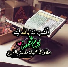 Jumma Mubarak Images, Dps For Girls, Blessed Friday, Beautiful Rose Flowers, Arabic Words, Arabic Quotes, Allah, Candy, Haifa