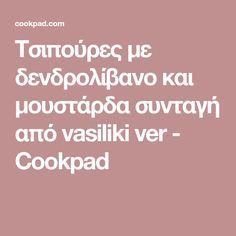 Τσιπούρες με δενδρολίβανο και μουστάρδα συνταγή από vasiliki ver - Cookpad