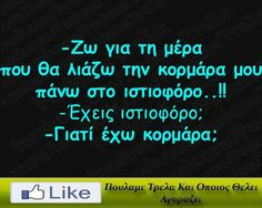 . Funny Vid, Stupid Funny Memes, The Funny, Funny Stuff, Funny Greek, Greek Quotes, Best Quotes, Nice Quotes, Just Kidding
