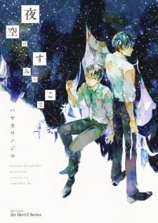 Yozora no Sumikko De by Hayakawa Nojiko