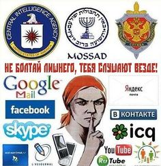 прикольный плакат all your doing is letting the government have all your info ( fingerprint.. facial recognition ..location... )
