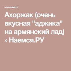 "Ахоржак (очень вкусная ""аджика"" на армянский лад) » Наемся.РУ"