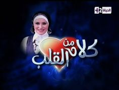 برنامج كلام من القلب حلقة مكانة الأم في الإسلام و ضيف د. سعاد صالح يوتيوب كاملة