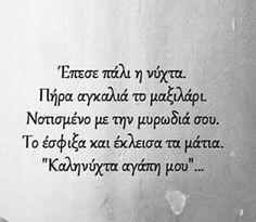 Αγαπη μου...Καληνυχτα! ! ! ΣΑΓΑΠΩ Greek Quotes, Love Words, Tv, Love Quotes, Google, Poems, Wisdom, Thoughts, Feelings