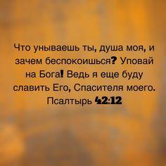 Что унываешь ты, душа моя, и зачем беспокоишься? Уповай на Бога! Ведь я еще буду славить Его, Спасителя моего. (Псалтырь 42:12 BTI)