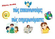 dreamskindergarten Το νηπιαγωγείο που ονειρεύομαι !: Λίστες αναφοράς για τα μέσα μαζικής ενημέρωσης