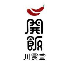 r d Typographic Logo, Typo Logo, Typography Fonts, Typography Design, Typo Design, Japanese Graphic Design, Chinese Fonts Design, Japanese Logo, Branding Logo Design