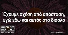 Έχουμε σχέση από απόσταση, εγώ εδώ και αυτός στο διάολο Stupid Funny Memes, Funny Quotes, Funny Greek, Greek Quotes, Life Is Good, Lol, Humor, Words, Humour