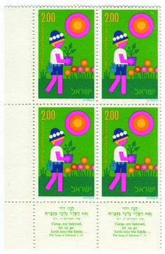 https://flic.kr/p/7qyMqz | Israel Postage Stamp: Arbor Day flowers | catalog #642, c. 1975 part of the Israel's Festivals—Arbor Day (Tu Bi'Shvat) series.   Designed by Asher Kalderon