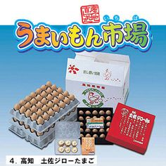 Rare! Re-ment Origin Japan Direct Delivery Food 3 No.4 Kochi tosa egg | eBay