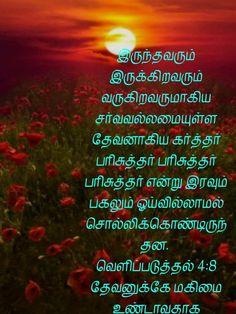 Bible Verses, God, Movie Posters, Dios, Film Poster, Allah, Scripture Verses, Bible Scripture Quotes, Bible Scriptures