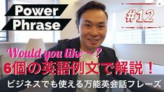 ビジネス英語にもOK、「Would you like~?」を使った丁寧な英会話フレーズを6つの例文で解説(Power Phrase #12) - YouTube Youtube, Youtubers, Youtube Movies