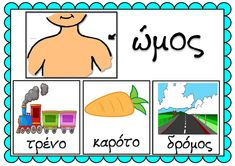 Kindergarten, Projects To Try, Comics, Blog, Cards, Yoshi, Greek, Fictional Characters, Activities
