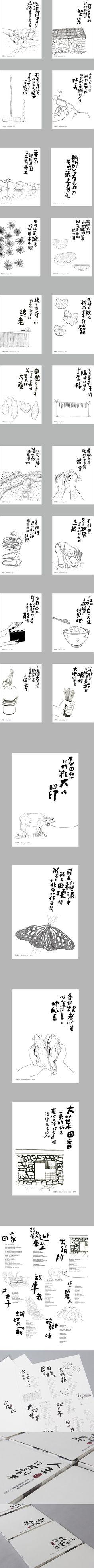陽明山八煙聚落文案【哩厚,八煙!】