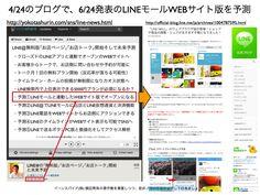 スマホのアプリを制覇したLINEがPCのWEBへ参入する理由 http://yokotashurin.com/sns/line-web.html
