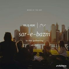 Urdu Words With Meaning, Hindi Words, Urdu Love Words, One Word Quotes, Shyari Quotes, Qoutes, English Adjectives, English Vocabulary Words, Words In Different Languages