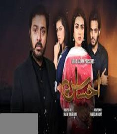 Ahsas Episode 1 on Urdu 1 18th October 2016