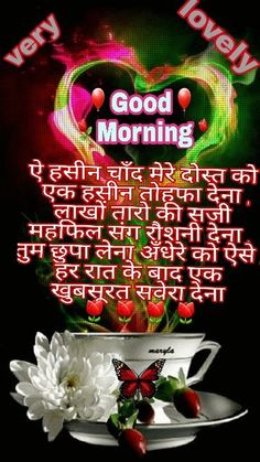 Best Good Morning Hindi Language Images and Facebook ...