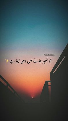 Best Quotes In Urdu, Poetry Quotes In Urdu, Best Urdu Poetry Images, Love Poetry Urdu, Urdu Quotes, Qoutes, True Feelings Quotes, Poetry Feelings, Mood Quotes